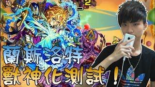 【蒼井薰】Monster Strike怪物彈珠『蘭斯洛特獸神化測試!』變好強!│虛空