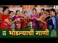 Bhondlyachi Gaani - Marathi Video Songs - Sumeet Music