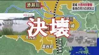 宮城県渋井川【決壊・危険水位】大崎市・画像 yujufudan
