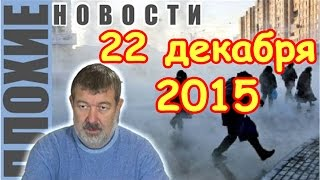 Вячеслав Мальцев Плохие новости Артподготовка 22 декабря 2015