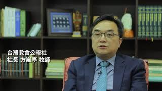 2018台灣教會公報社請安報告