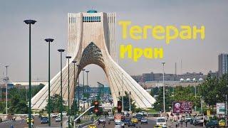 видео Прогулка по столице Ирана - Тегерану