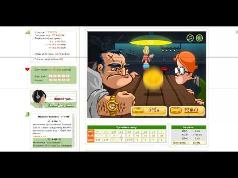 Орел и решка играть онлайн на деньги