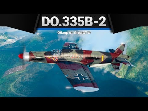 Do.335B-2 ПОПА КОЛОССАЛЬНАЯ в War Thunder