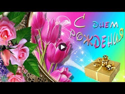 НОВИНКА С Днем Рождения Самые красивые пожелания Красивые видео открытки