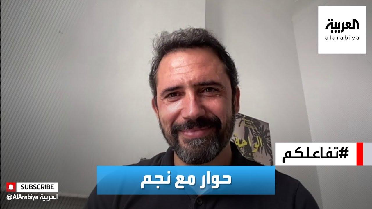 تفاعلكم | النجم ظافر العابدين في حوار صريح عن حلمه غدوة ومستقبل عروس بيروت  - نشر قبل 29 دقيقة