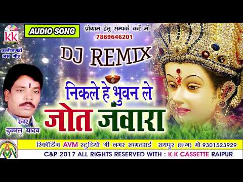 Dukalu Yadav-Chhattisgarhi jas geet-nikle he bhuvan le jot-hit cg bhakti song-HD video 2017AVMSTUDIO
