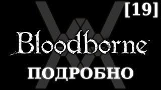 Подробное прохождение Bloodborne (NG+) [19] - Верхний Соборный Округ
