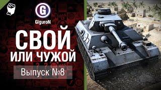 Свой или чужой №8 - от GiguroN [World of Tanks]