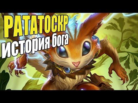 видео: smite: lore - Рататоскр, Посланник богов