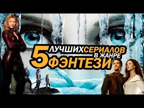 5 ЛУЧШИХ сериалов в жанре ФЭНТЕЗИ! | Movie Mouse