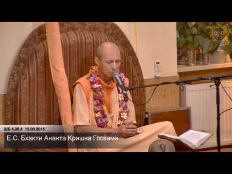 Шримад Бхагаватам 4.20.4 - Бхакти Ананта Кришна Госвами