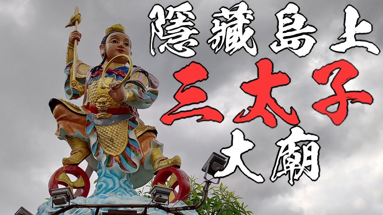 隱藏在島上的三太子大廟,台北市居然有這樣的中壇元帥廟?!社子島坤天亭。哪吒 太子爺。哥文廟遊記。