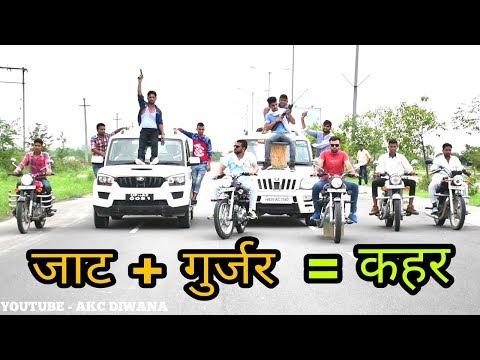 JAAT  V/S  GUJJAR 2 ||LATEST VIDEO||AKC DIWANA..