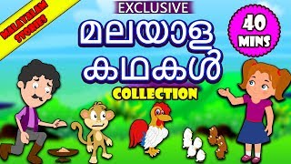 Malayalam Story for Children Collection   EXCLUSIVE Moral Stories For Kids   Koo Koo Tv Malayalam