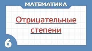 Отрицательные степени (Математика 6 класс)
