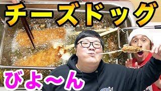 【超簡単】業務用フライヤーでカジサックさんとチーズドッグ作ったら超絶品だった!