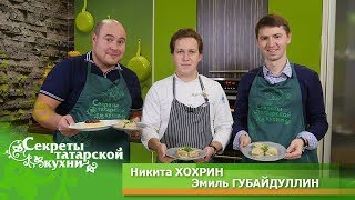 Манты по-татарски готовят организаторы чемпионата  WorldSkills Competition