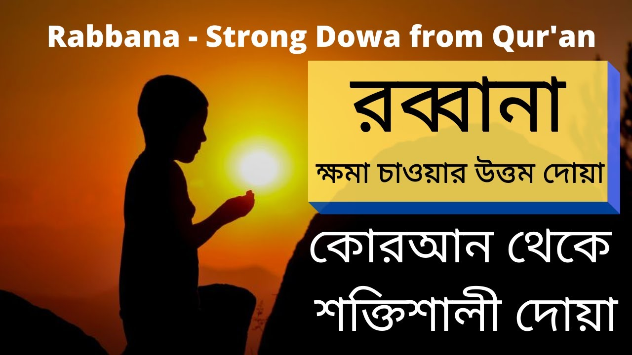 Download 40 Rabbana Strong and emotional Dowa from Quran