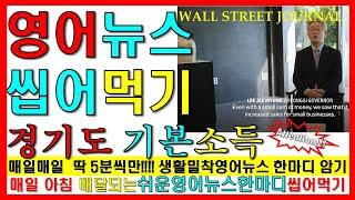 [영어공부/영어뉴스]월스트리트 저널에 소개된 경기페이_…