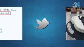 """نشرة تويتر(552): غضب من """"حفلة طلاق"""" مدرسية.. ومذيعة تهاجم """"الضحية""""!"""