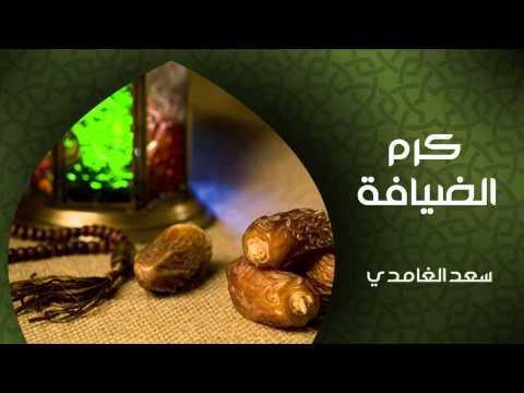 الشيخ سعد الغامدي - كرم الضيافة (خواطر)