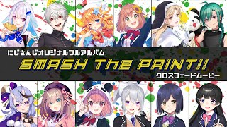 【3/18発売】にじさんじオリジナルフルアルバム「SMASH The PAINT!!」クロスフェードムービー
