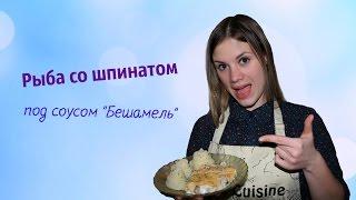 """Рыба со шпинатом под соусом """"Бешамель"""""""