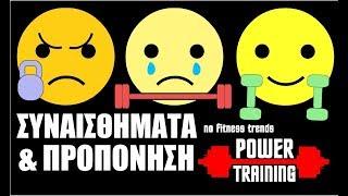 Ψυχική υγεία, συναισθήματα και άσκηση με βάρη