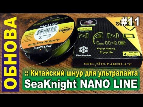 Китайский шнур для ультралайта -  SeaKnight NANO LINE 300 плетенка с Алиэкспресс
