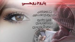 ياروح روحي - كلمات : مسفر منيف المصارير - آداء: عبدالله الدوسري و محمد الدوسري (حصري)