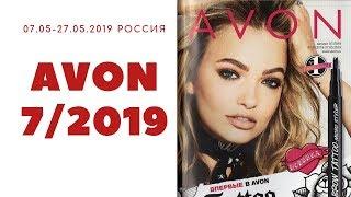 Каталог Avon 7 2019 Россия