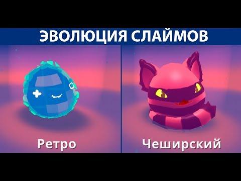 Эволюция СЛАЙМОВ ! ( Slime Rancher )