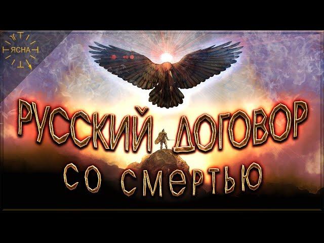 Святому Русскому Воинству посвящается. Скрытый смысл песни Черный Ворон.
