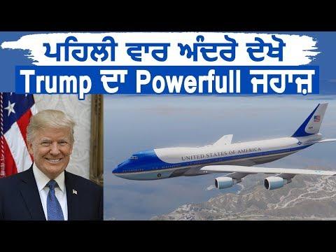 पहली बार अंदर से देखें कैसा है Trump का Powerfull जहाज़ Airforce 1