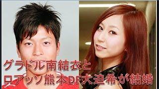 グラドル南結衣とロアッソ熊本DF大迫希が結婚 南結衣 動画 27