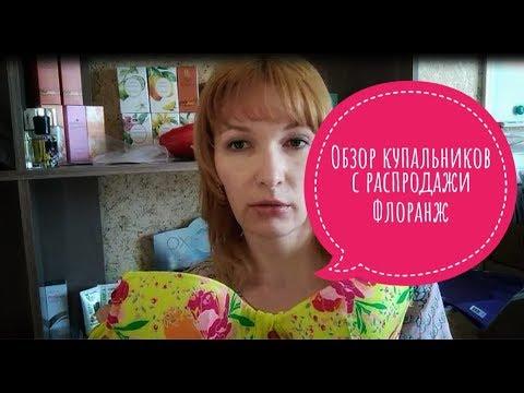 Обзор купальников с распродажи Флоранж/ 7 каталог