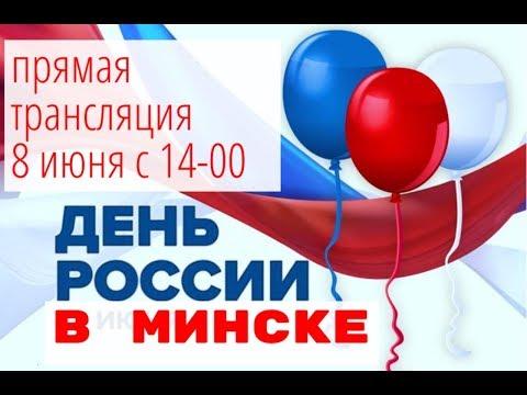 День России пройдёт