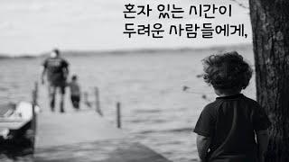 인간관계| '혼자'있는 시간이 두려운 사…