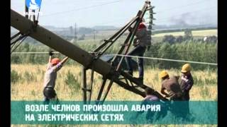 Возле Челнов произошла авария на электрических сетях(, 2014-08-06T07:01:40.000Z)