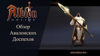 Albion online : Обзор Авалонских Доспехов