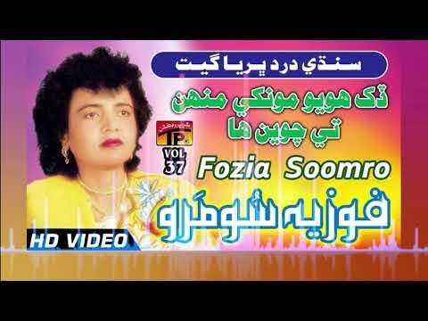 Duk Hoyo Munhan Ti Chawen - Fozia Soomro - Hits Sindhi Song - Full HD