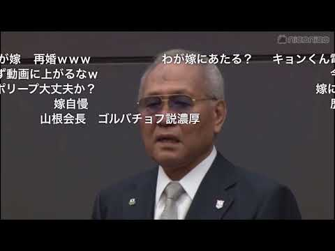 【爆笑記者会見】山根会長辞任