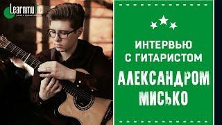 Интервью с гитаристом Александром Мисько