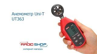 Анемометр-термометр Uni-T UT363