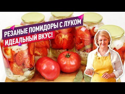 Как засолить крупные помидоры на зиму резаные сладкие