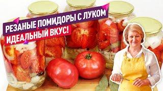 🍅 Резаные Помидоры С Луком на Зиму (Лучший рецепт! Испробовала многое!)