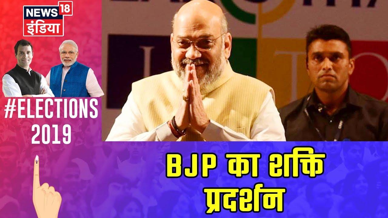 Amit Shah files nomination for Gandhinagar LS seat