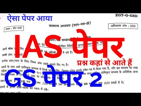 IAS पेपर Upsc 2018 Mains Gs Paper 2 Analysis Review Ias Cse Civil Services Exam Uppsc Discussion