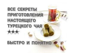 Как заварить настоящий турецкий чай! ВСЕ секреты приготовления! И идеи для разнообразия вкуса